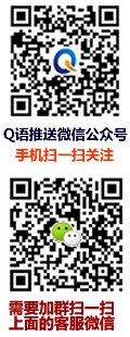 Q语推送微信公众号